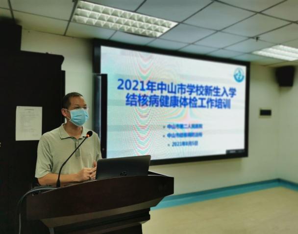 关于开展2021年中山市学校新生入学结核病健康体检工作培训的通讯稿